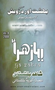 cd_cover_shahid_baltistani_.jpg