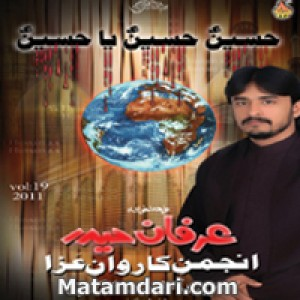 SHABAB UL MOMINEEN NOHAY 2013 MP3 FREE DOWNLOAD